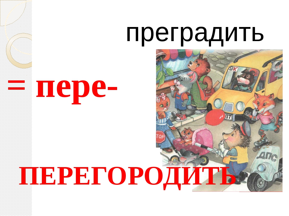 преградить = пере- ПЕРЕГОРОДИТЬ