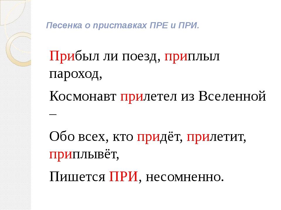 Песенка о приставках ПРЕ и ПРИ. Прибыл ли поезд, приплыл пароход, Космонавт п...