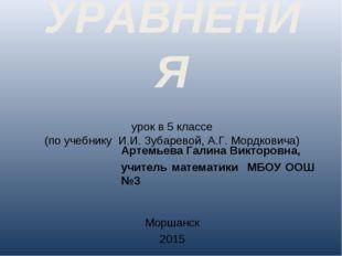 УРАВНЕНИЯ урок в 5 классе (по учебнику И.И. Зубаревой, А.Г. Мордковича) Арте