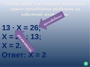 Чтобы найти неизвестный множитель, нужно произведение разделить на известный