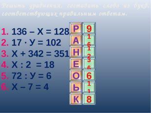 Решить уравнения, составить слово из букв, соответствующих правильным ответам