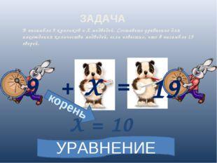 В ансамбле 9 кроликов и Х медведей. Составьте уравнение для нахождения количе