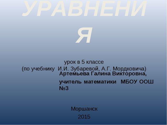 УРАВНЕНИЯ урок в 5 классе (по учебнику И.И. Зубаревой, А.Г. Мордковича) Арте...