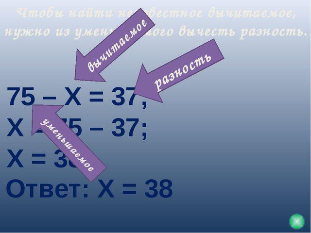 Чтобы найти неизвестное вычитаемое, нужно из уменьшаемого вычесть разность. 7...