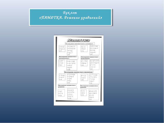 Буклет «ПАМЯТКА. Решение уравнений»