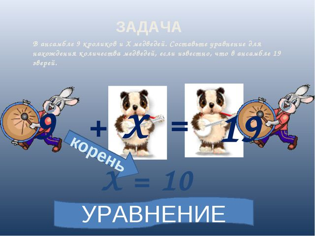 В ансамбле 9 кроликов и Х медведей. Составьте уравнение для нахождения количе...