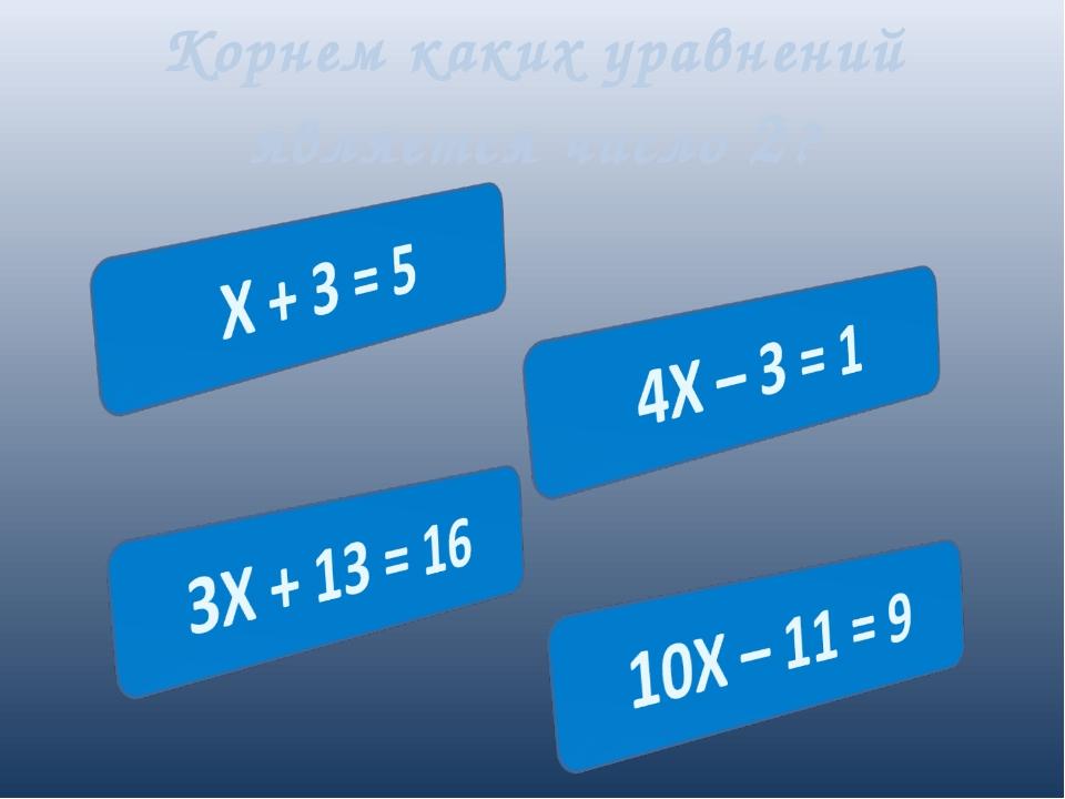 Корнем каких уравнений является число 2?