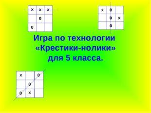 Игра по технологии «Крестики-нолики» для 5 класса.