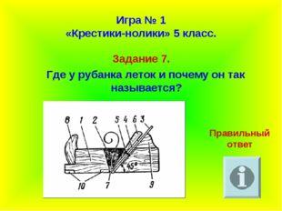 Игра № 1 «Крестики-нолики» 5 класс. Задание 7. Где у рубанка леток и почему о