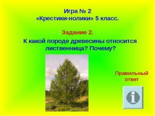 Игра № 2 «Крестики-нолики» 5 класс. Задание 2. К какой породе древесины относ