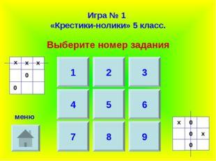 Игра № 1 «Крестики-нолики» 5 класс. Выберите номер задания 1 2 3 4 7 5 6 8 9