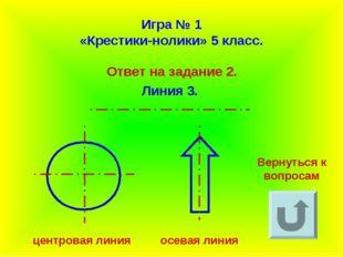 Игра № 1 «Крестики-нолики» 5 класс. Ответ на задание 2. Линия 3. Вернуться к