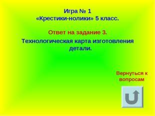 Игра № 1 «Крестики-нолики» 5 класс. Ответ на задание 3. Технологическая карта