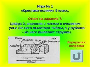 Игра № 1 «Крестики-нолики» 5 класс. Ответ на задание 7. Цифра 2, аналогия с л