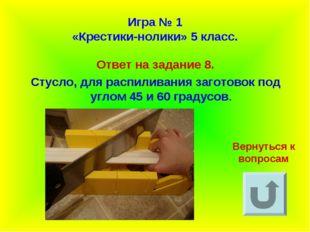 Игра № 1 «Крестики-нолики» 5 класс. Ответ на задание 8. Стусло, для распилива