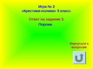 Игра № 2 «Крестики-нолики» 5 класс. Ответ на задание 3. Пороки. Вернуться к в