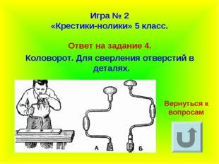 Игра № 2 «Крестики-нолики» 5 класс. Ответ на задание 4. Коловорот. Для сверле