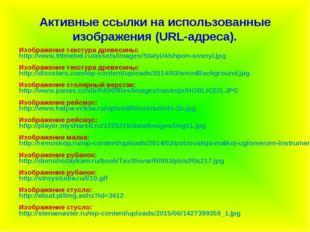 Активные ссылки на использованные изображения (URL-адреса). Изображение текс