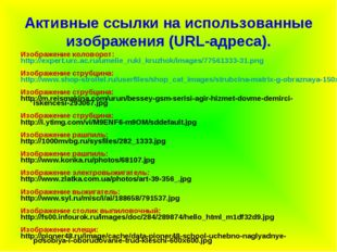 Активные ссылки на использованные изображения (URL-адреса). Изображение коло