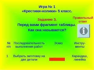 Игра № 1 «Крестики-нолики» 5 класс. Задание 3. Перед вами фрагмент таблицы. К