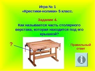 Игра № 1 «Крестики-нолики» 5 класс. Задание 4. Как называется часть столярног