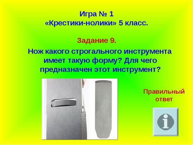 Игра № 1 «Крестики-нолики» 5 класс. Задание 9. Нож какого строгального инстру...