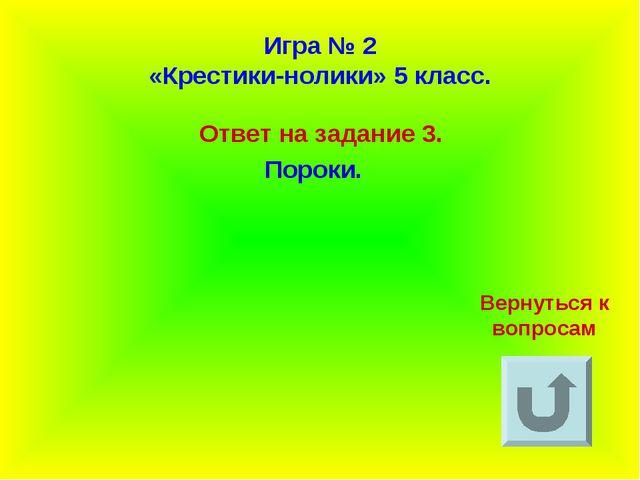 Игра № 2 «Крестики-нолики» 5 класс. Ответ на задание 3. Пороки. Вернуться к в...