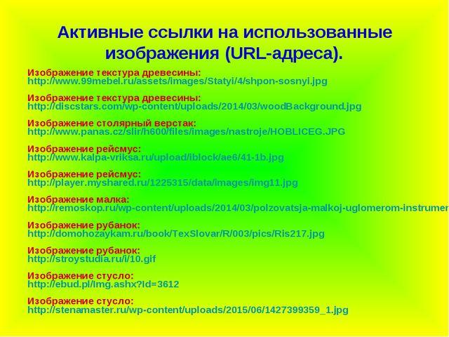 Активные ссылки на использованные изображения (URL-адреса). Изображение текс...