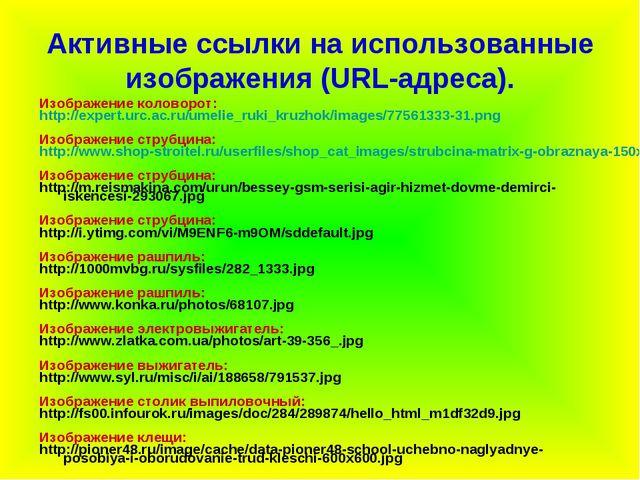 Активные ссылки на использованные изображения (URL-адреса). Изображение коло...
