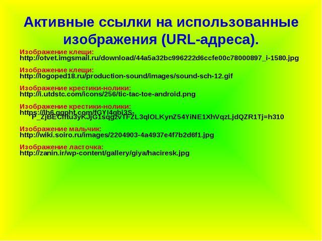 Активные ссылки на использованные изображения (URL-адреса). Изображение клещ...