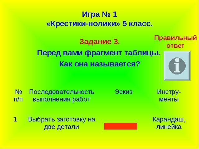 Игра № 1 «Крестики-нолики» 5 класс. Задание 3. Перед вами фрагмент таблицы. К...