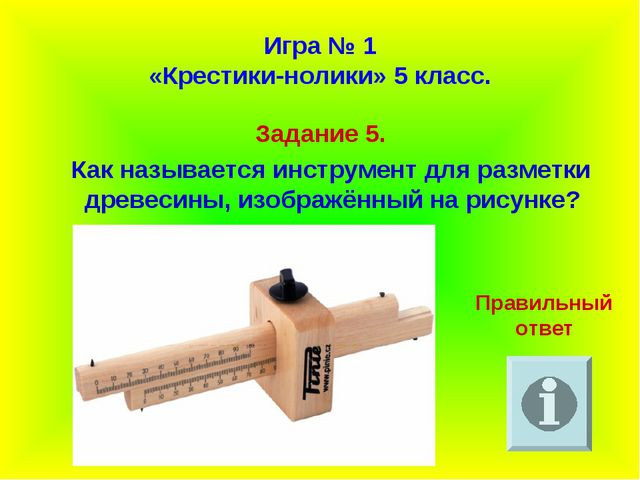 Игра № 1 «Крестики-нолики» 5 класс. Задание 5. Как называется инструмент для...