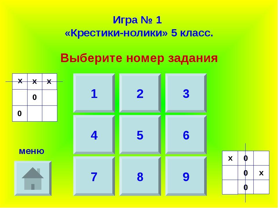Игра № 1 «Крестики-нолики» 5 класс. Выберите номер задания 1 2 3 4 7 5 6 8 9...