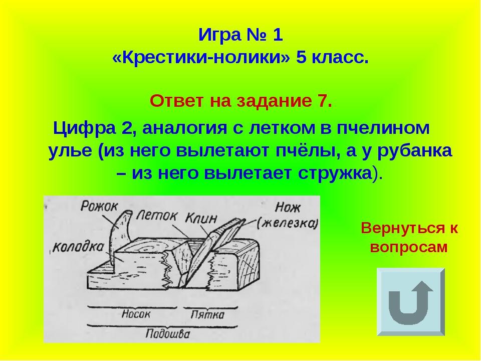 Игра № 1 «Крестики-нолики» 5 класс. Ответ на задание 7. Цифра 2, аналогия с л...