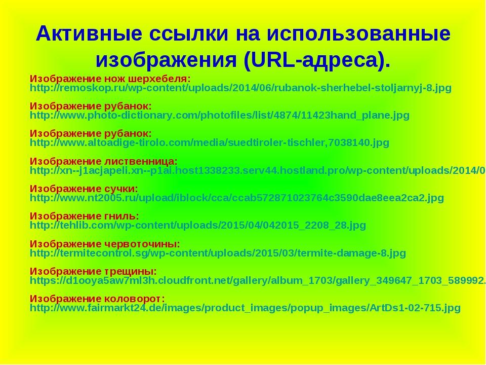 Активные ссылки на использованные изображения (URL-адреса). Изображение нож...