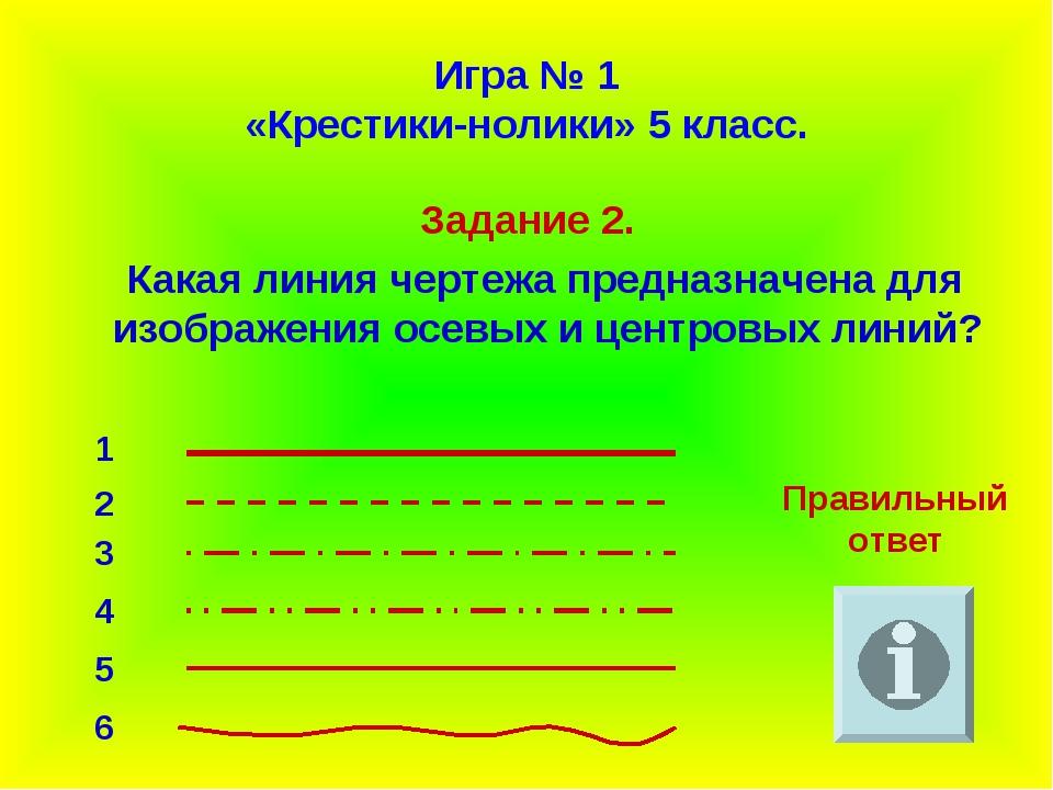 Игра № 1 «Крестики-нолики» 5 класс. Задание 2. Какая линия чертежа предназнач...