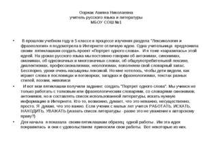 Ооржак Азияна Николаевна учитель русского языка и литературы МБОУ СОШ №1 В п