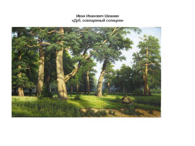 Иван Иванович Шишкин «Дуб, освещенный солнцем»