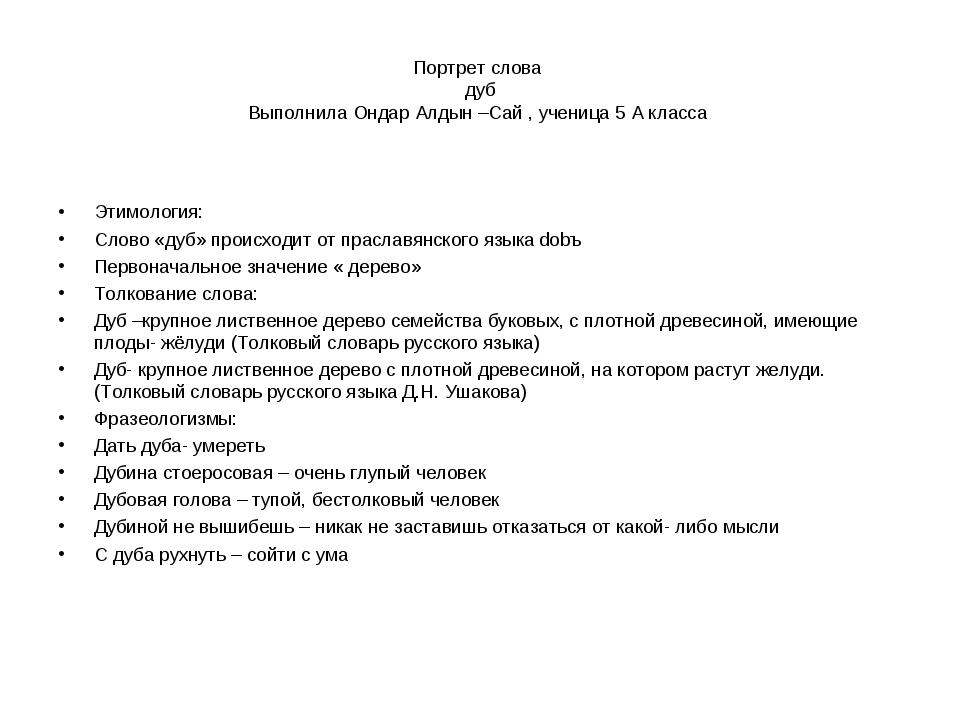 Портрет слова дуб Выполнила Ондар Алдын –Сай , ученица 5 А класса Этимология:...