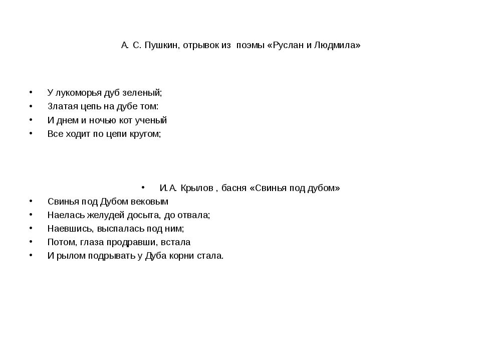 А. С. Пушкин, отрывок из поэмы «Руслан и Людмила» У лукоморья дуб зеленый; Зл...