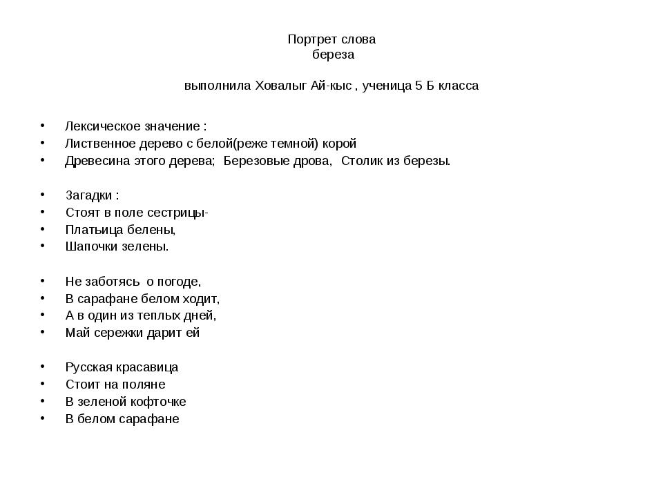 Портрет слова береза выполнила Ховалыг Ай-кыс , ученица 5 Б класса Лексическо...