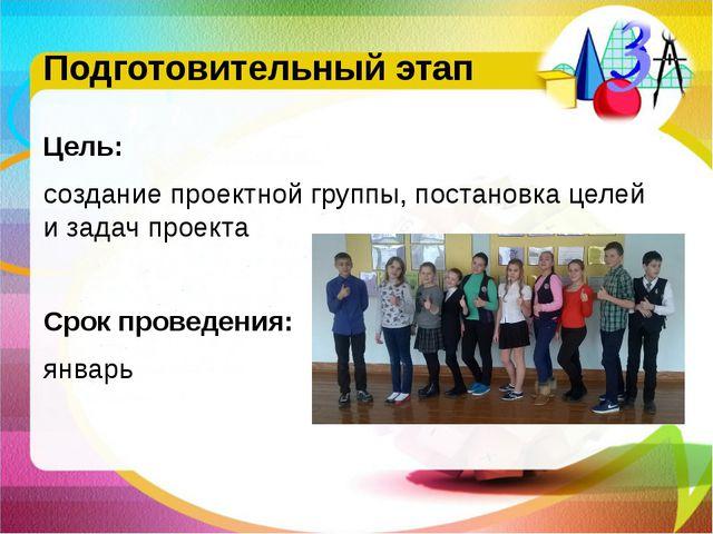 Подготовительный этап Цель: создание проектной группы, постановка целей и зад...