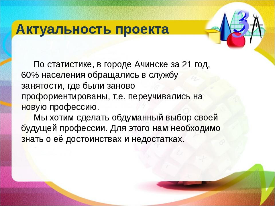 По статистике, в городе Ачинске за 21 год, 60% населения обращались в службу...