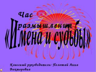 Час размышления Классный руководитель: Положай Анна Викторовна