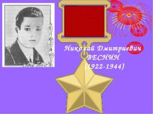 Николай Дмитриевич ВЕСНИН (1922-1944)