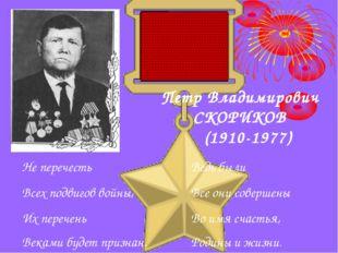 Петр Владимирович СКОРИКОВ (1910-1977) Не перечесть Ведь были Всех подвиго