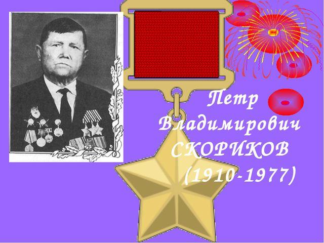 Петр Владимирович СКОРИКОВ (1910-1977)