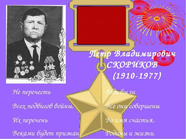 Петр Владимирович СКОРИКОВ (1910-1977) Не перечесть Ведь были Всех подвиго...
