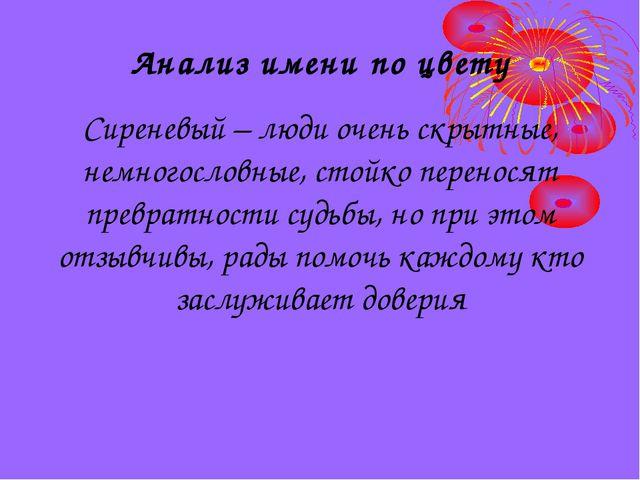Анализ имени по цвету Сиреневый – люди очень скрытные, немногословные, стойко...