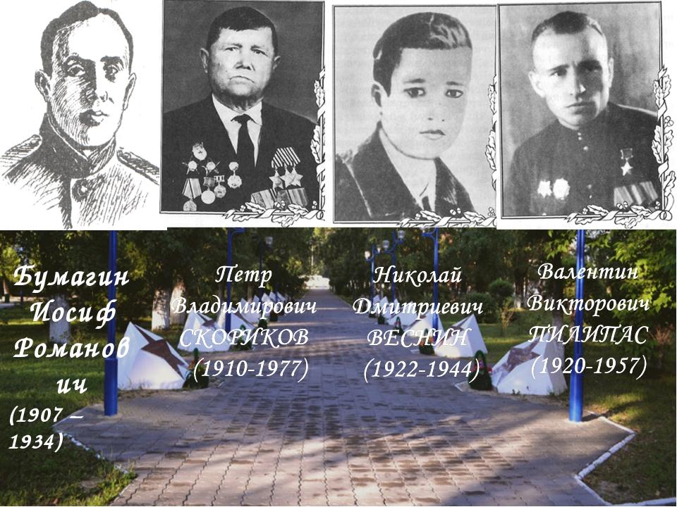 Бумагин Иосиф Романович (1907 – 1934)